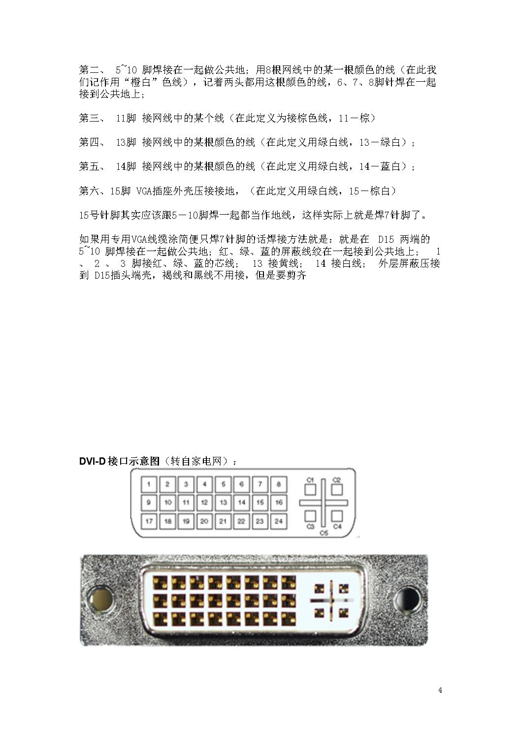 网络通信 >> 投影机vga线接法图解