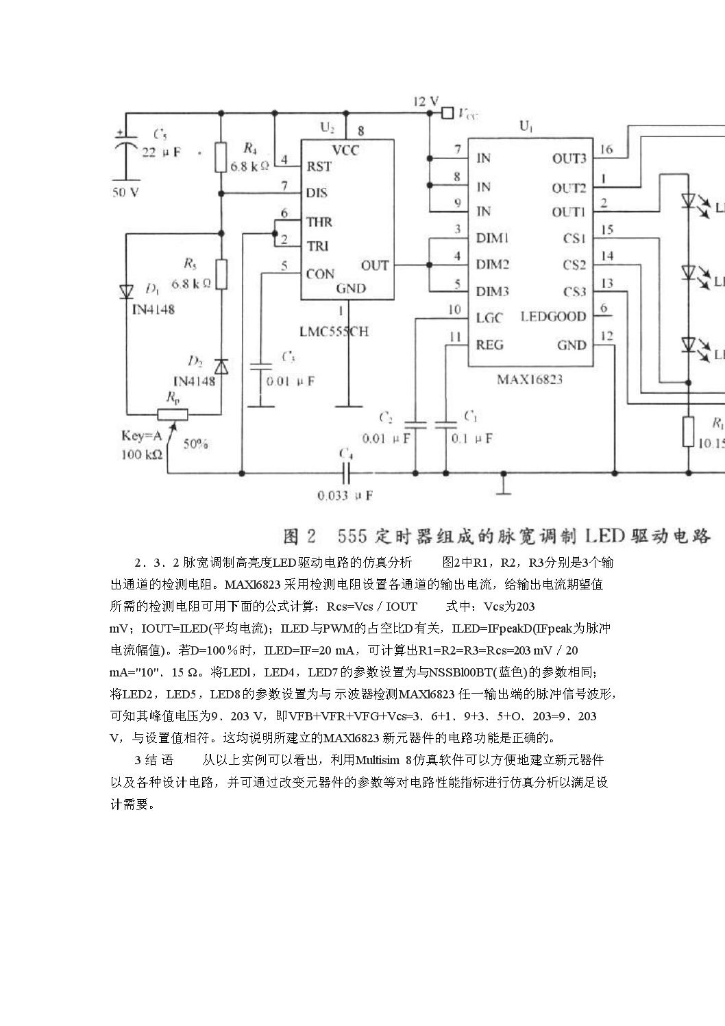 仿真软件multisim 8