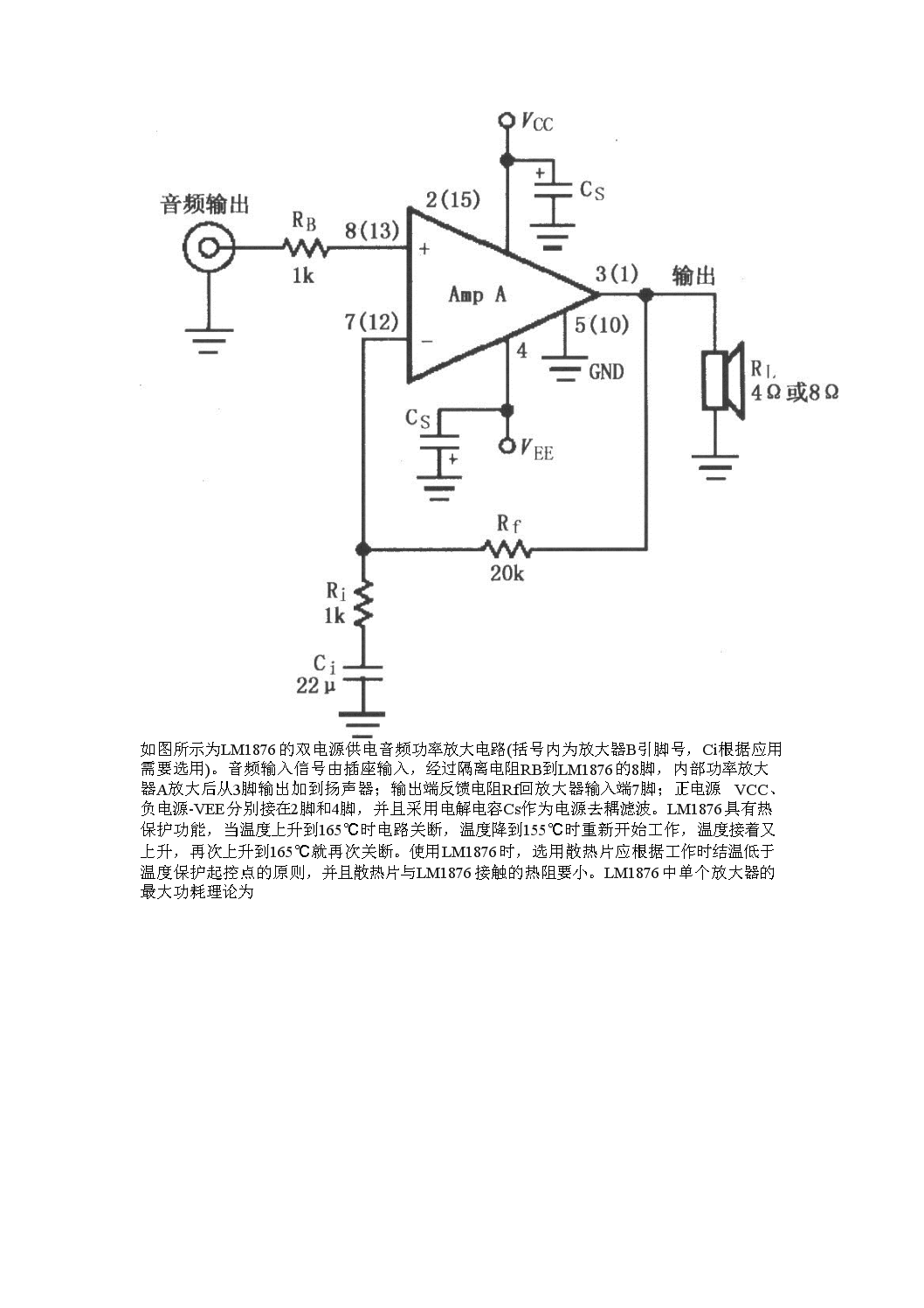 lm1876双电源供电音频功率放大电路