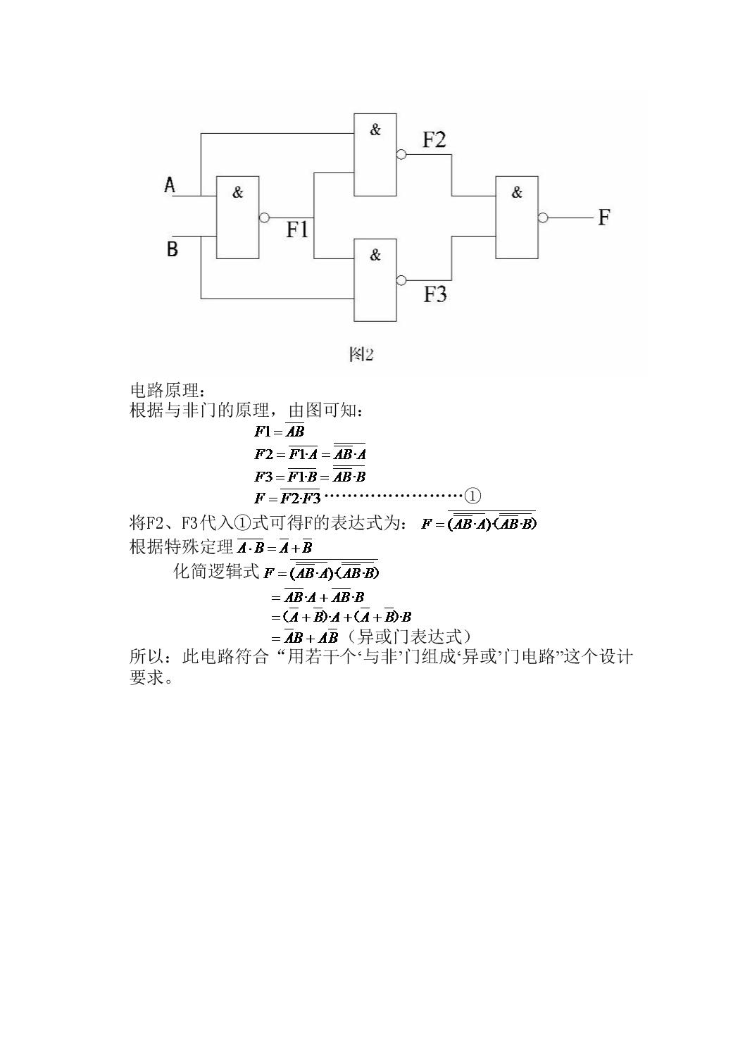 设计逻辑门电路