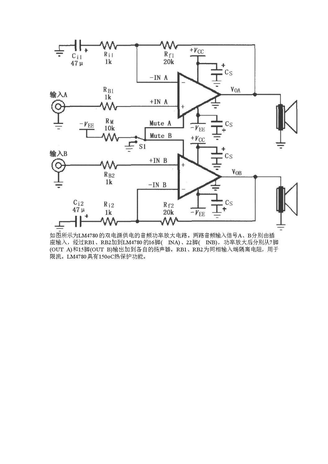 lm4780双电源供电的音频功率放大电路