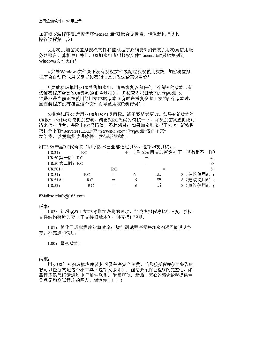 5x)授权程序 使用说明