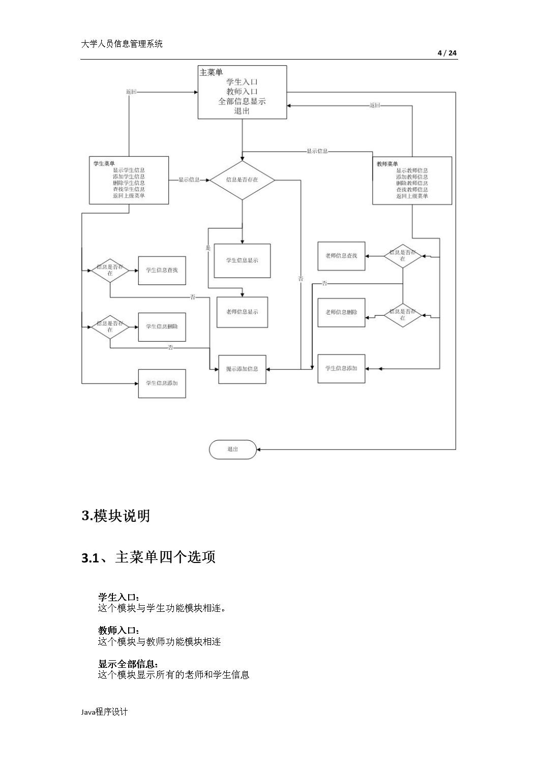 Java课设:人员信息管理系统