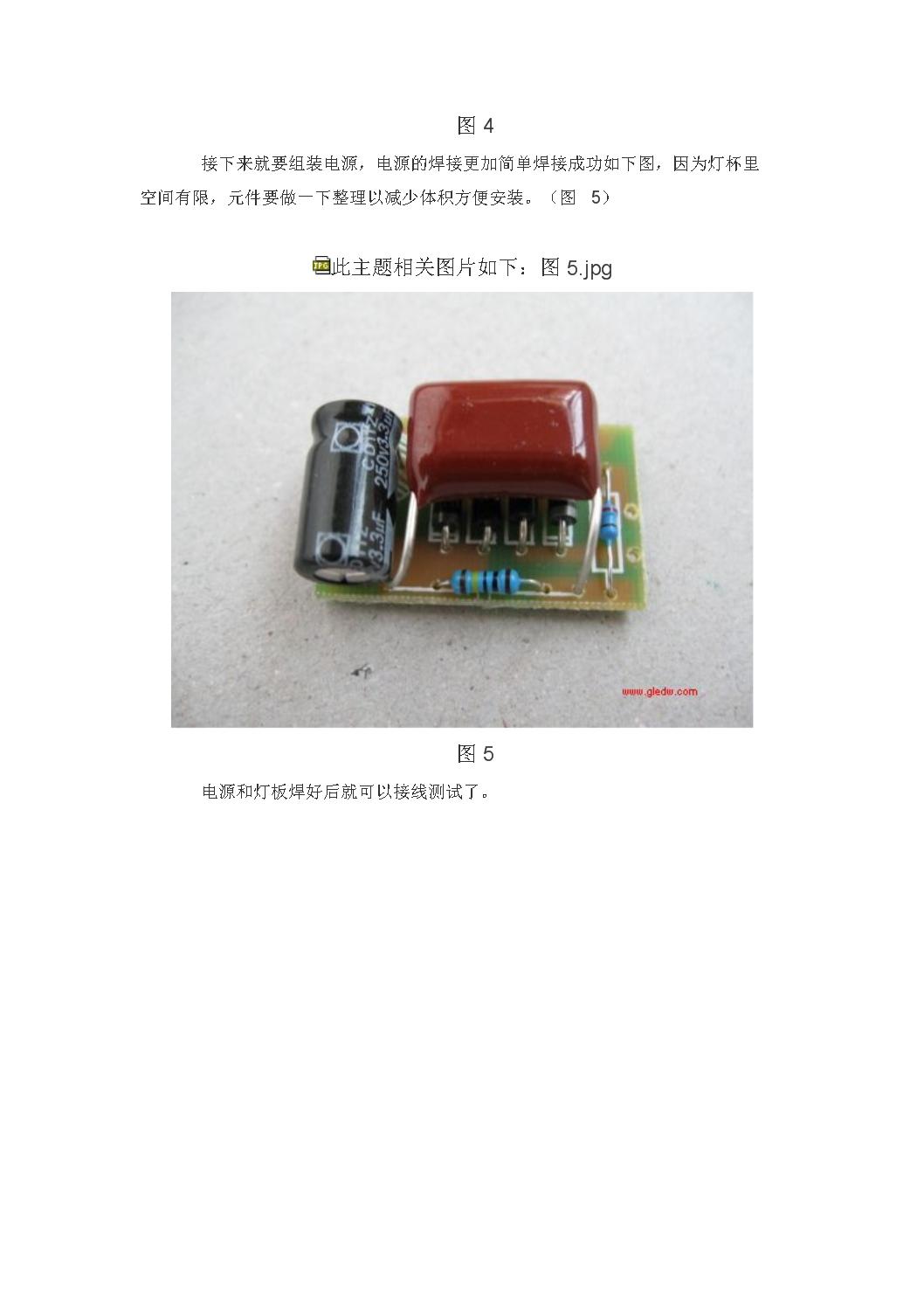 led灯制作资料和led节能灯电路图