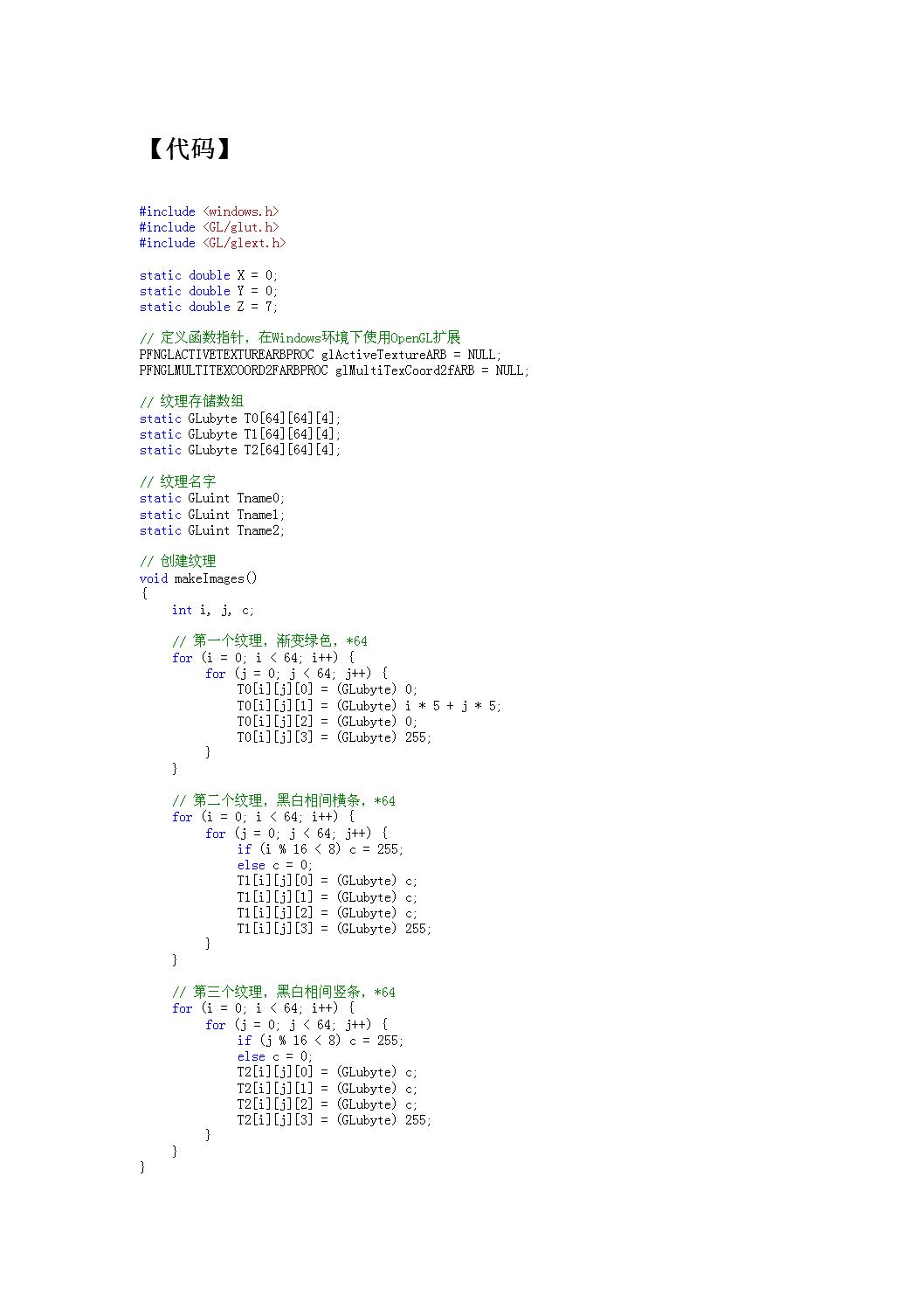 OpenGL纹理贴图简单例子