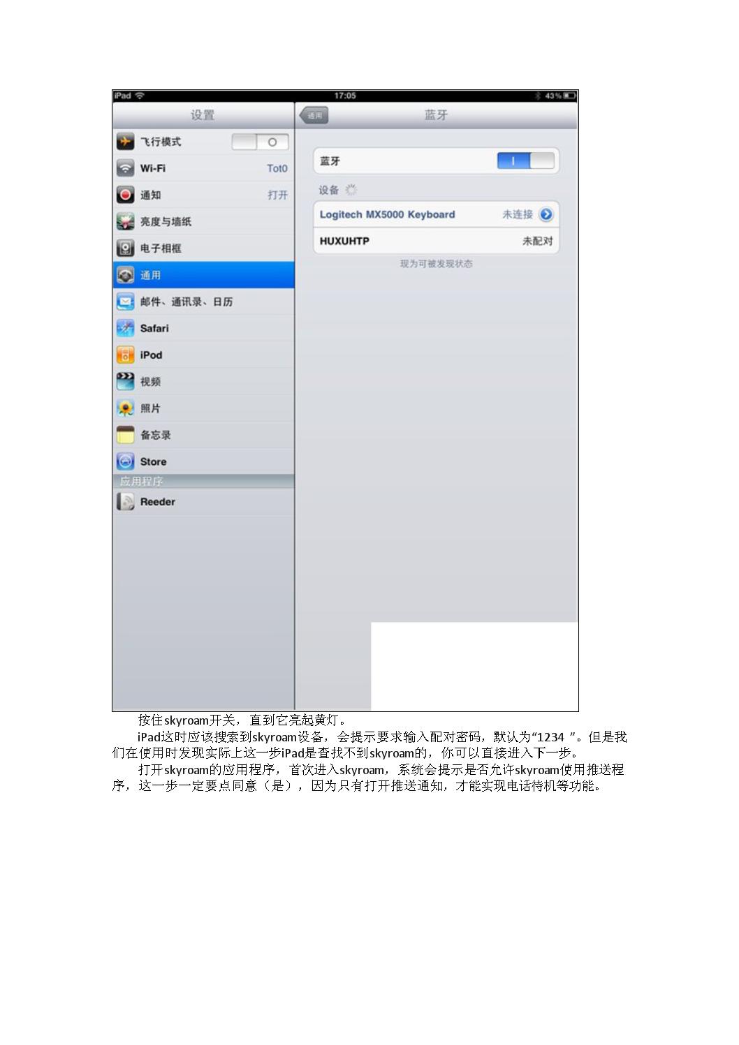 skyroamgmate_wifi版的ipad也能打电话,skyroam gmate显身手