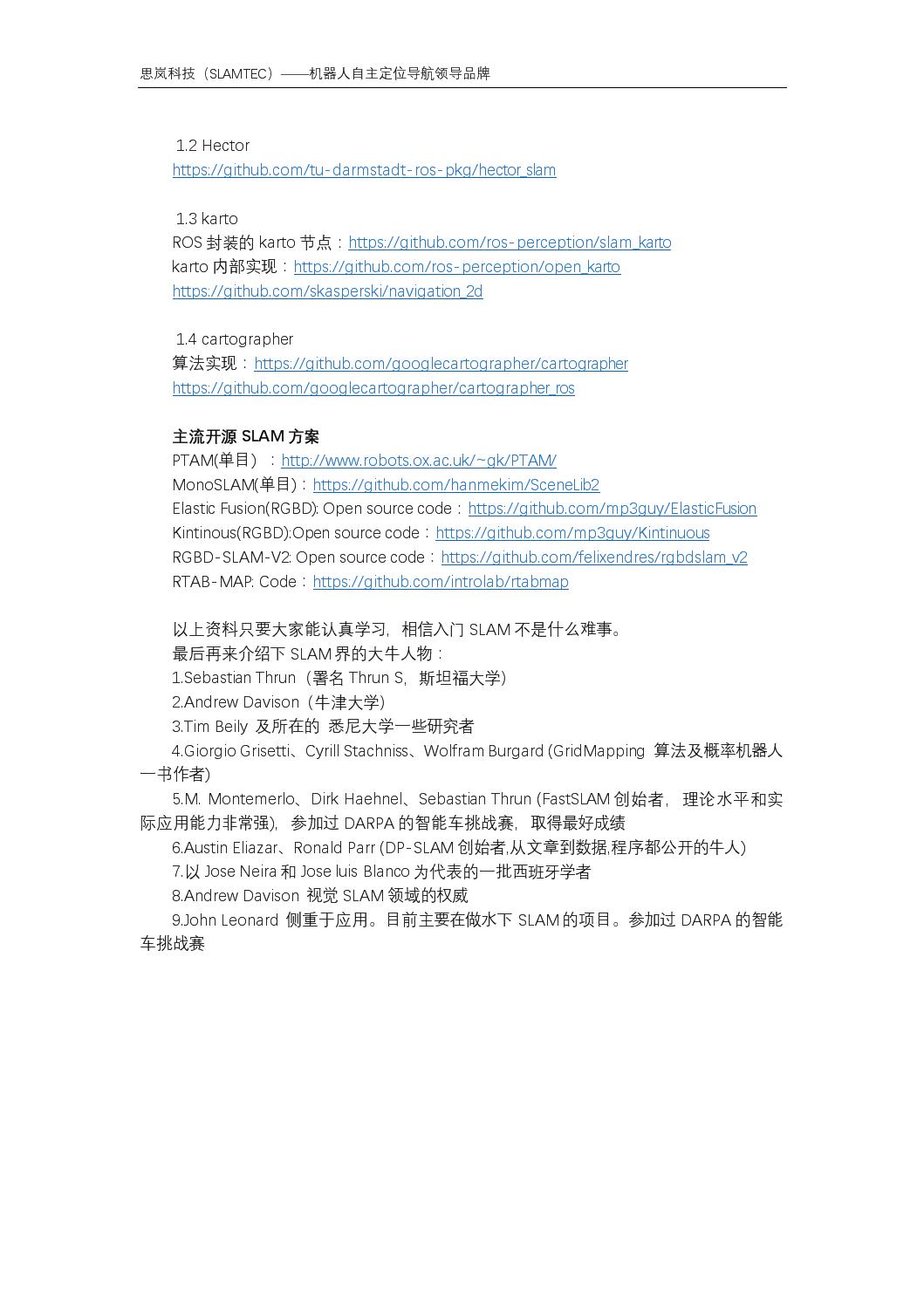 SLAM学习资料大全_IT168文库