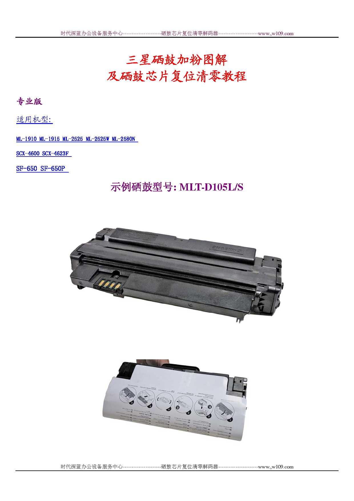 三星scx4623 硒鼓加粉图解及硒鼓芯片复位清零教程-专业版