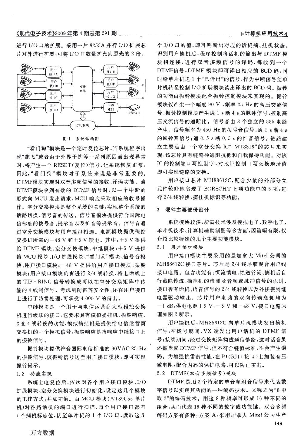 小型程控电路交换机的硬件设计