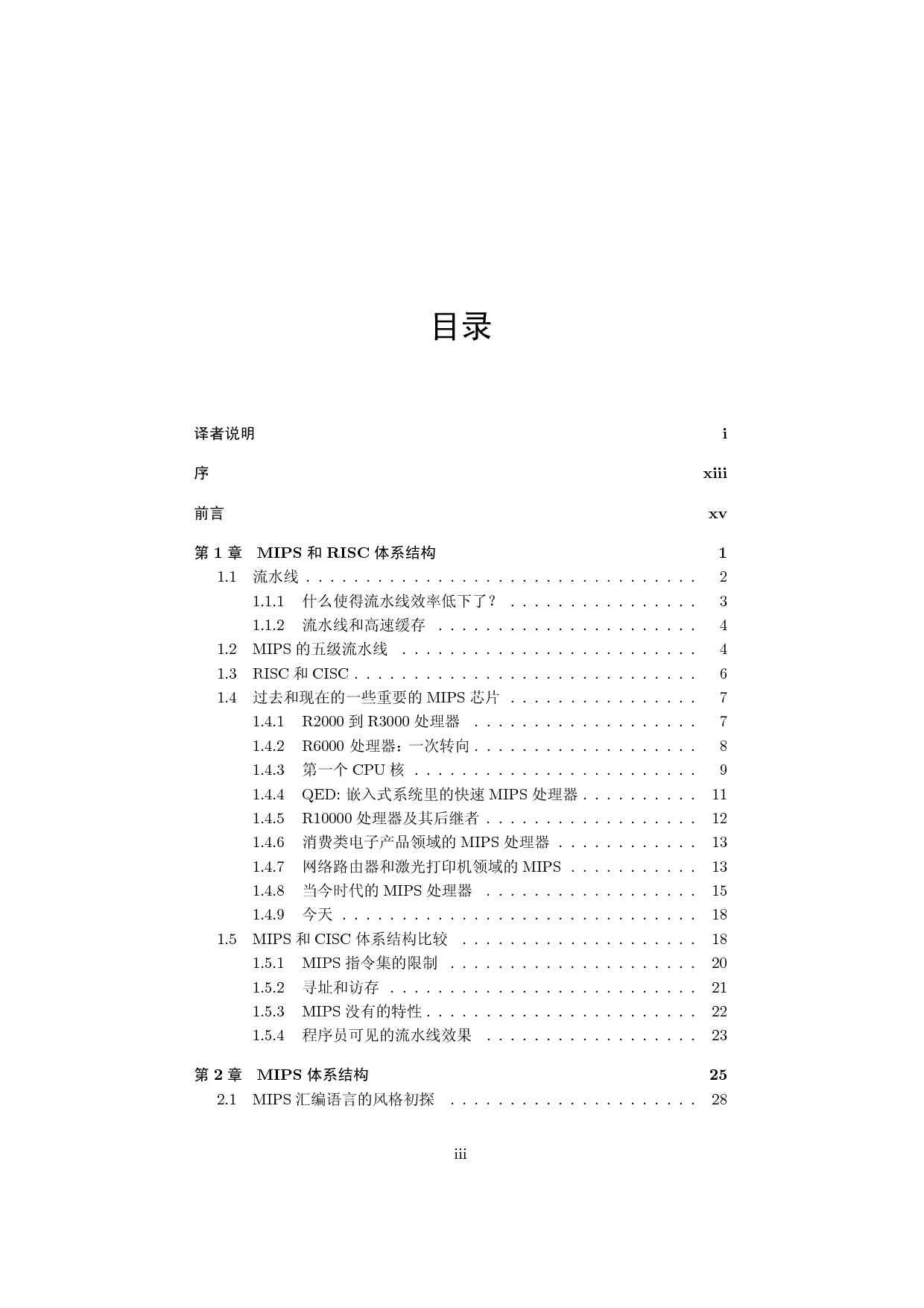 see mips run 中文 版
