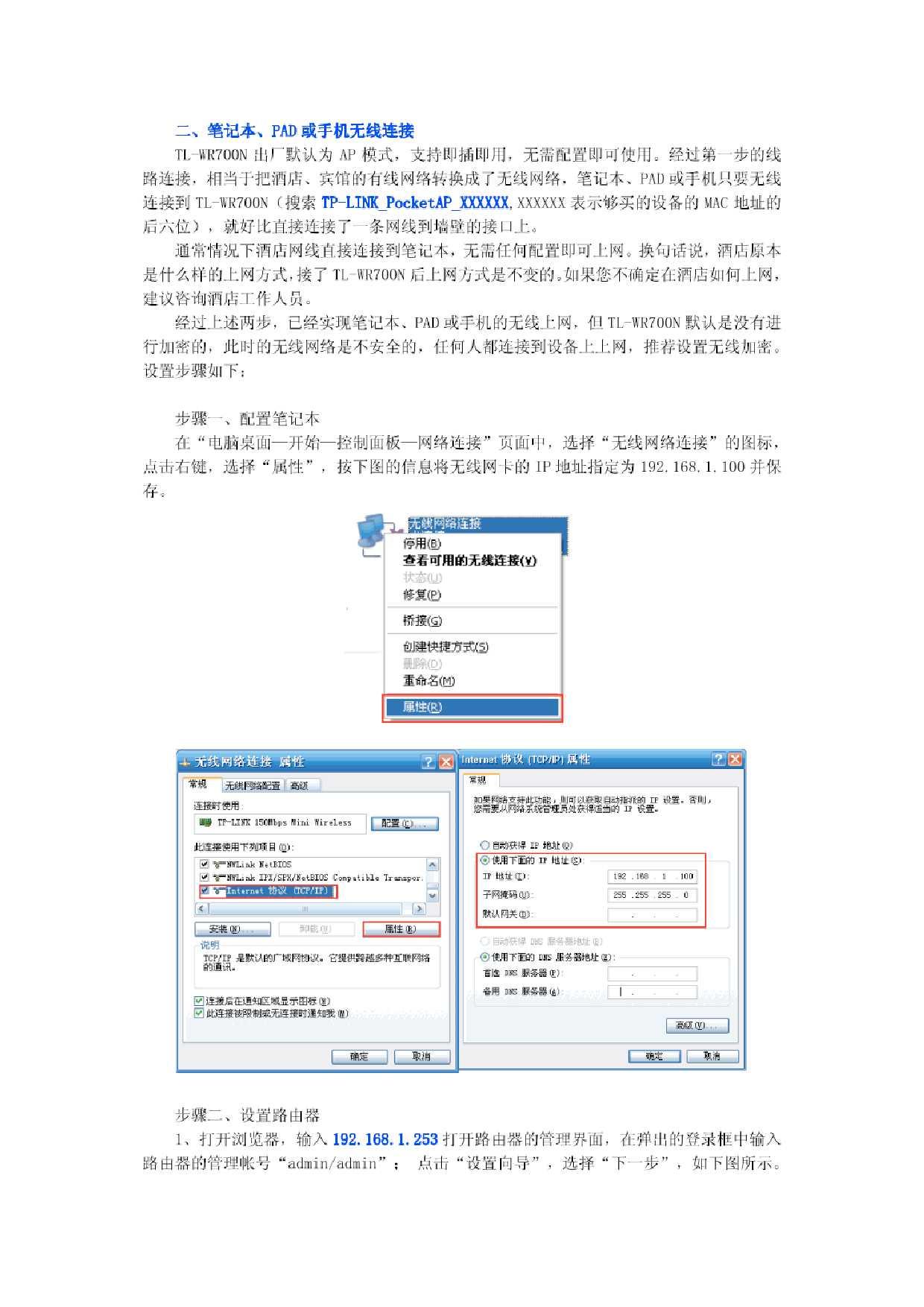 tp-link mini无线路由器设置方法tl-wr700n 710n 720n