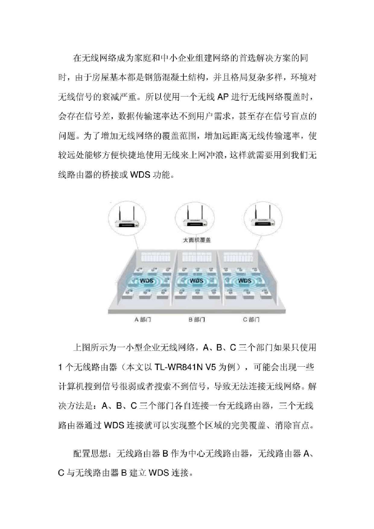 完整的解决方案:无线路由器的WPS桥接设置_计算机硬件和网络_IT /计算机_数据