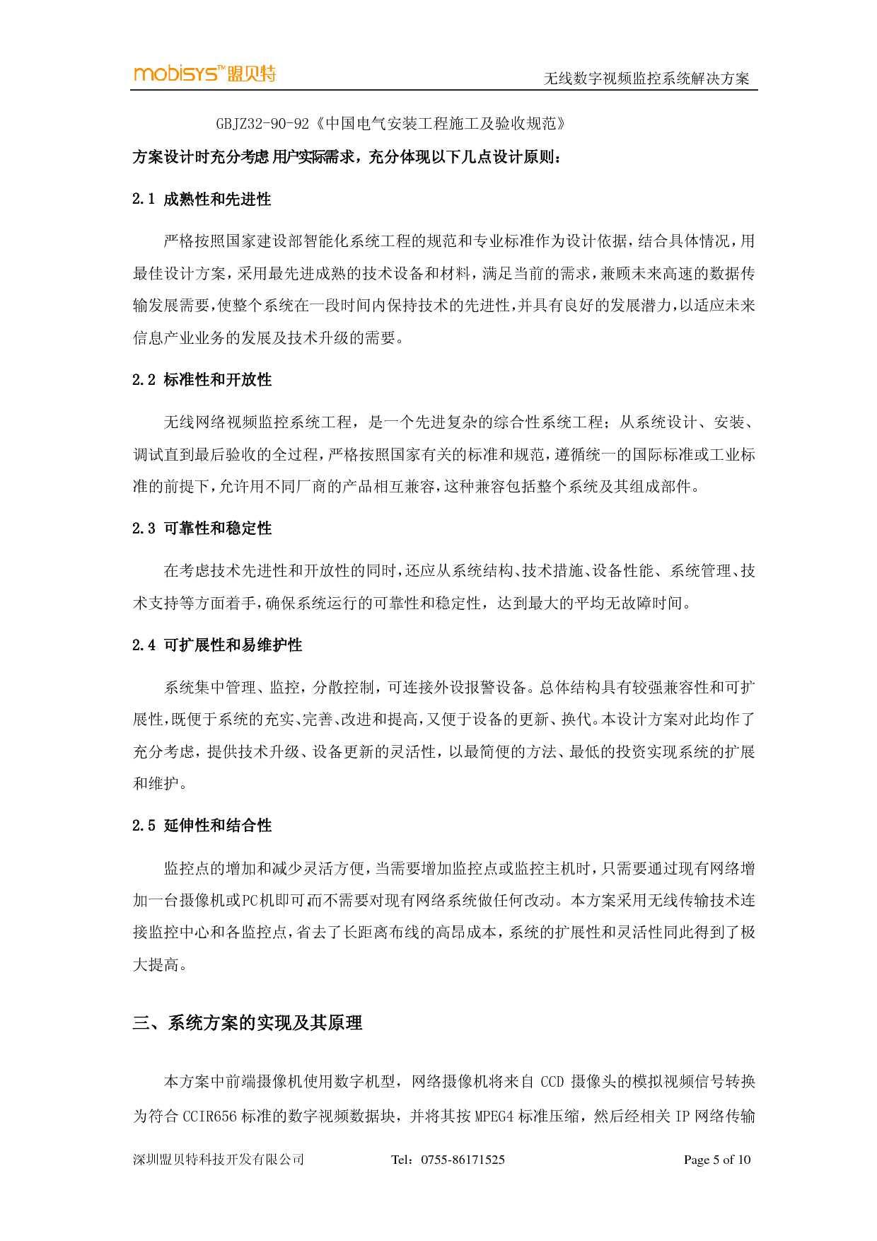 哈尔滨九站数字公园视频相扑监控系统无线搞笑视频图片