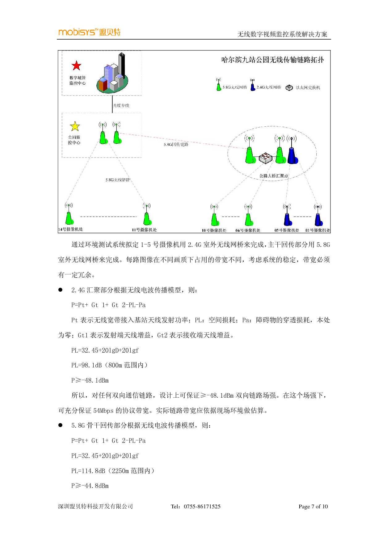 哈尔滨九站视频数字无线视频监控系统海战公园图片