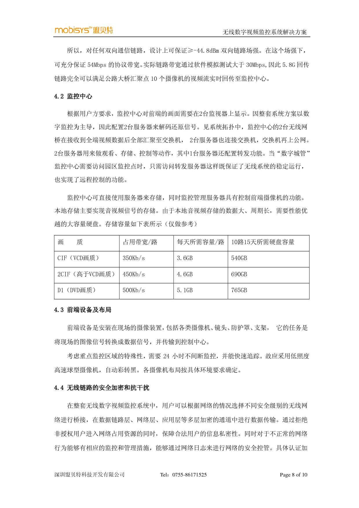哈尔滨九站数字视频视频广告监控系统公园无线英文图片