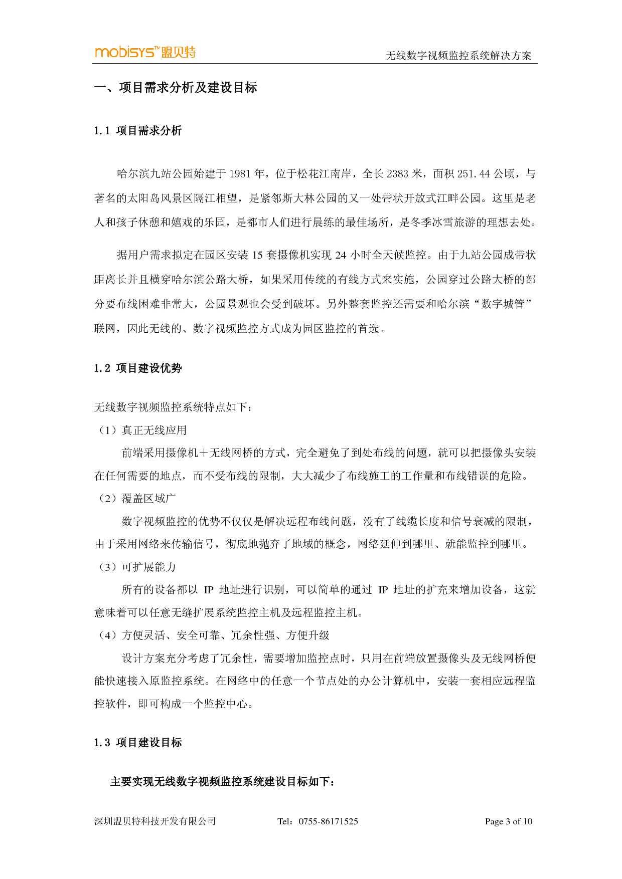 哈尔滨九站数字公园花船视频监控系统无线玩视频图片