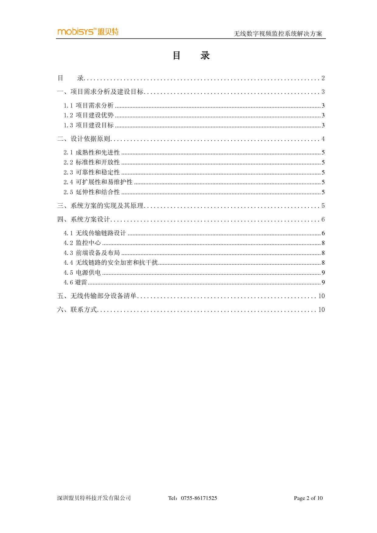 哈尔滨九站公园视频数字视频监控系统机磨无线剪图片