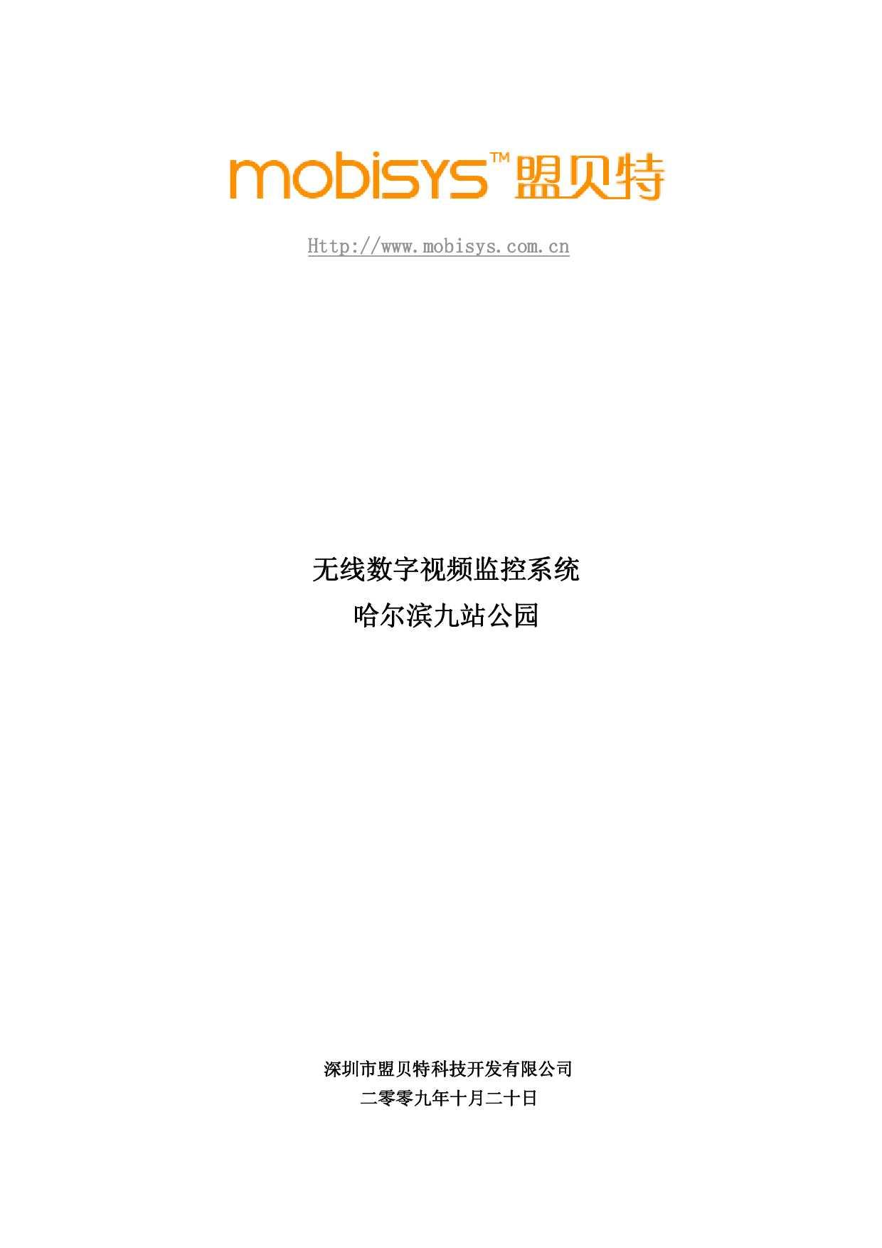哈尔滨九站视频数字公园无线监控系统视频飞车火箭图片