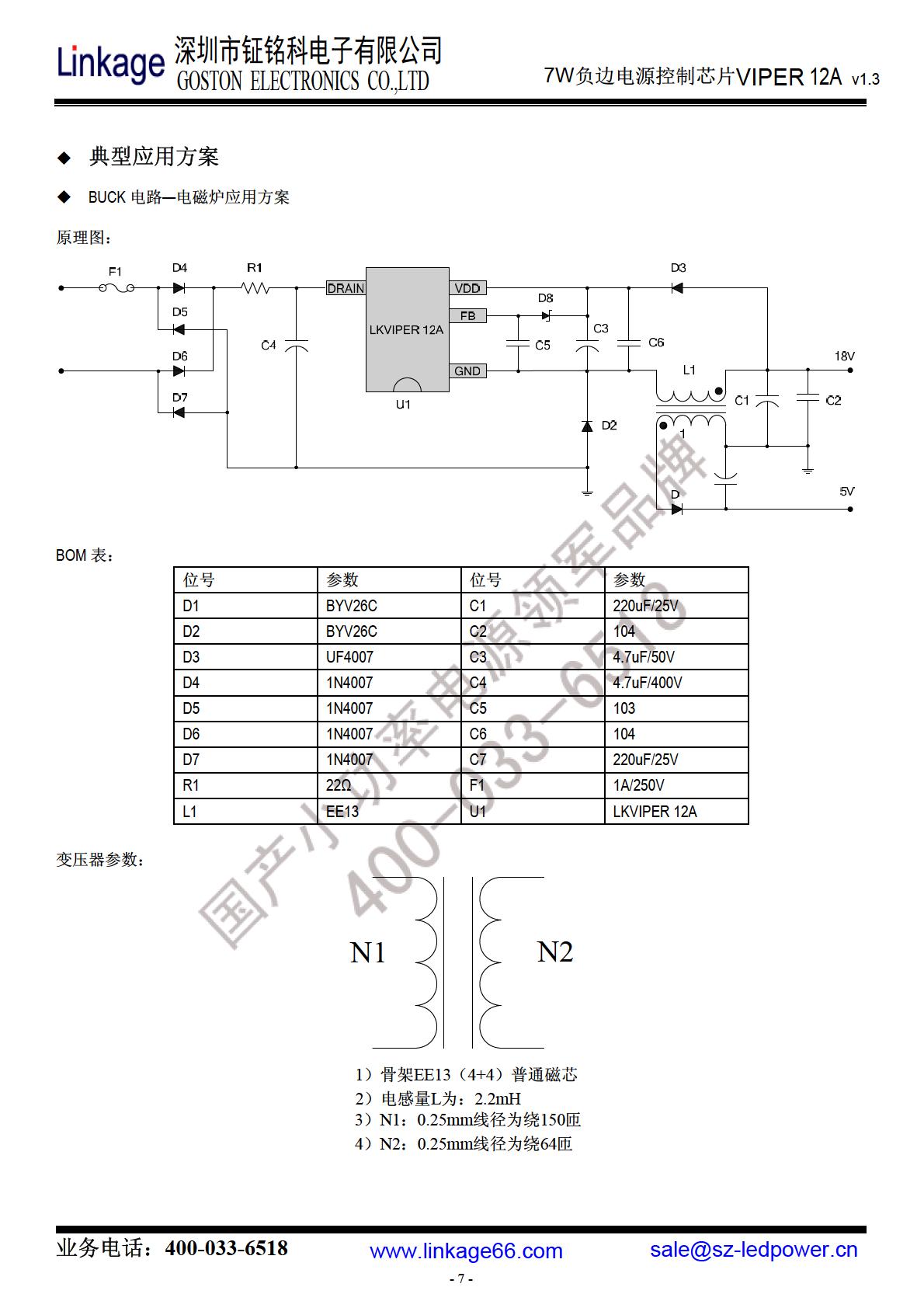 钲铭科供应7w电源芯片viper12a-dip8,sop8方案