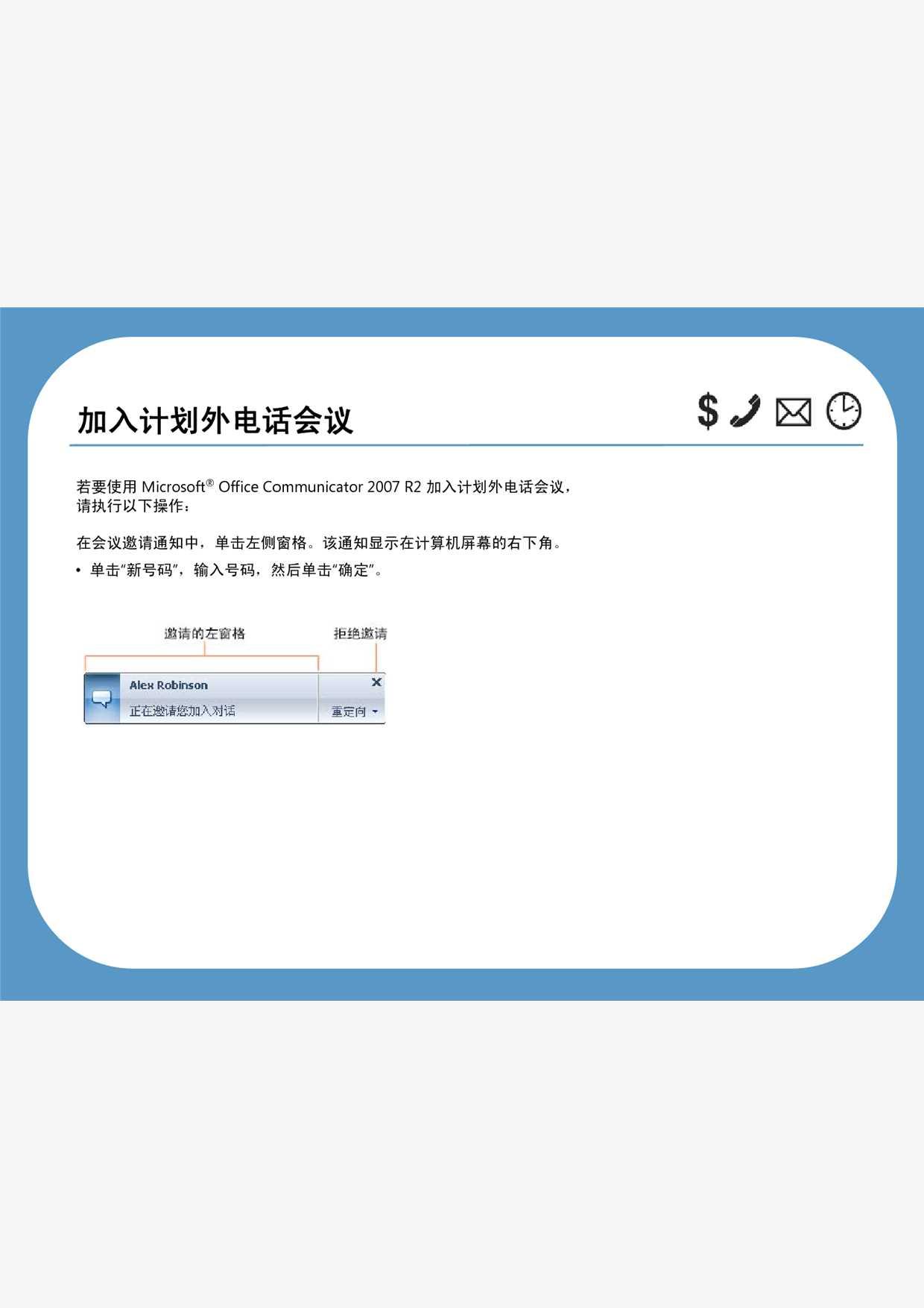 office电子书下载_microsoft office communicator 2007 r2 中的新增功能
