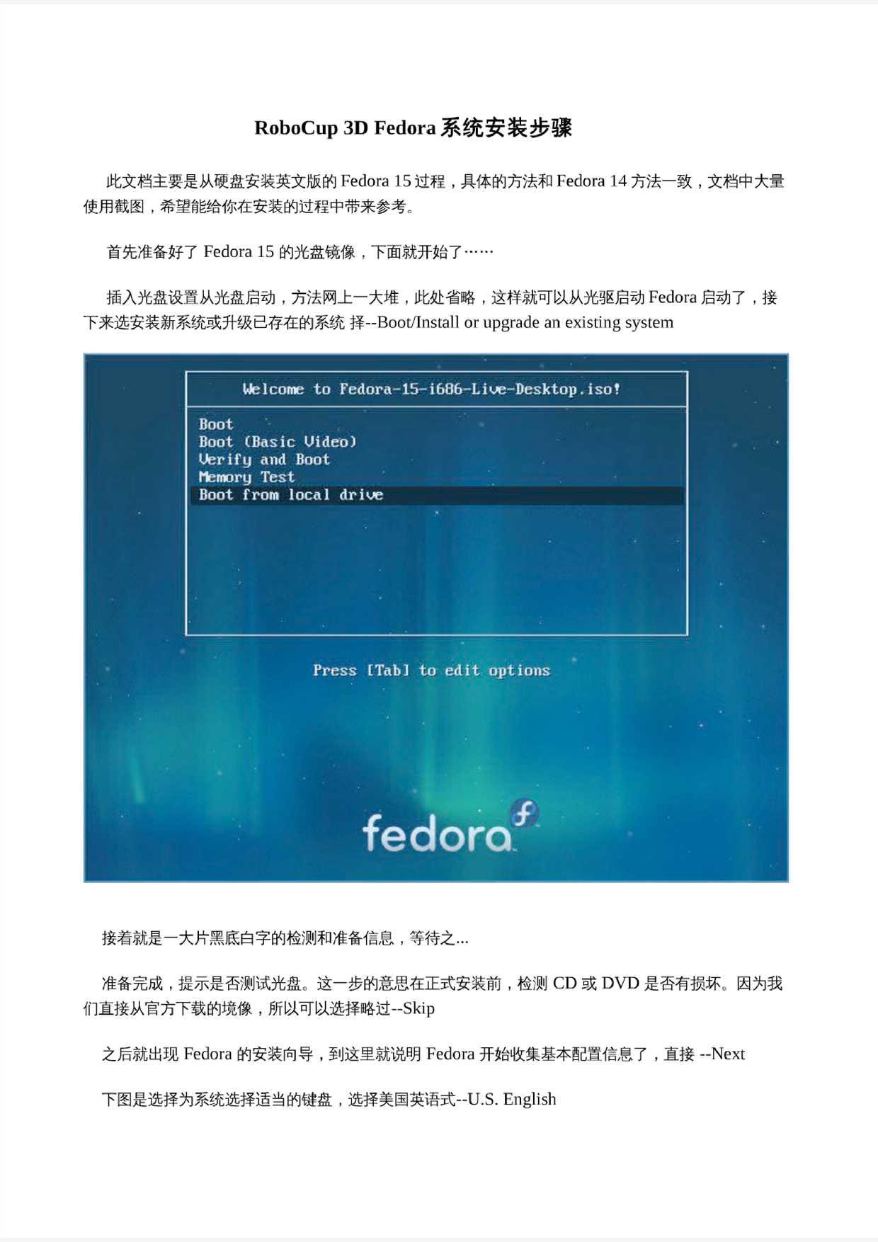 robocup 3d fedora系统安装步骤