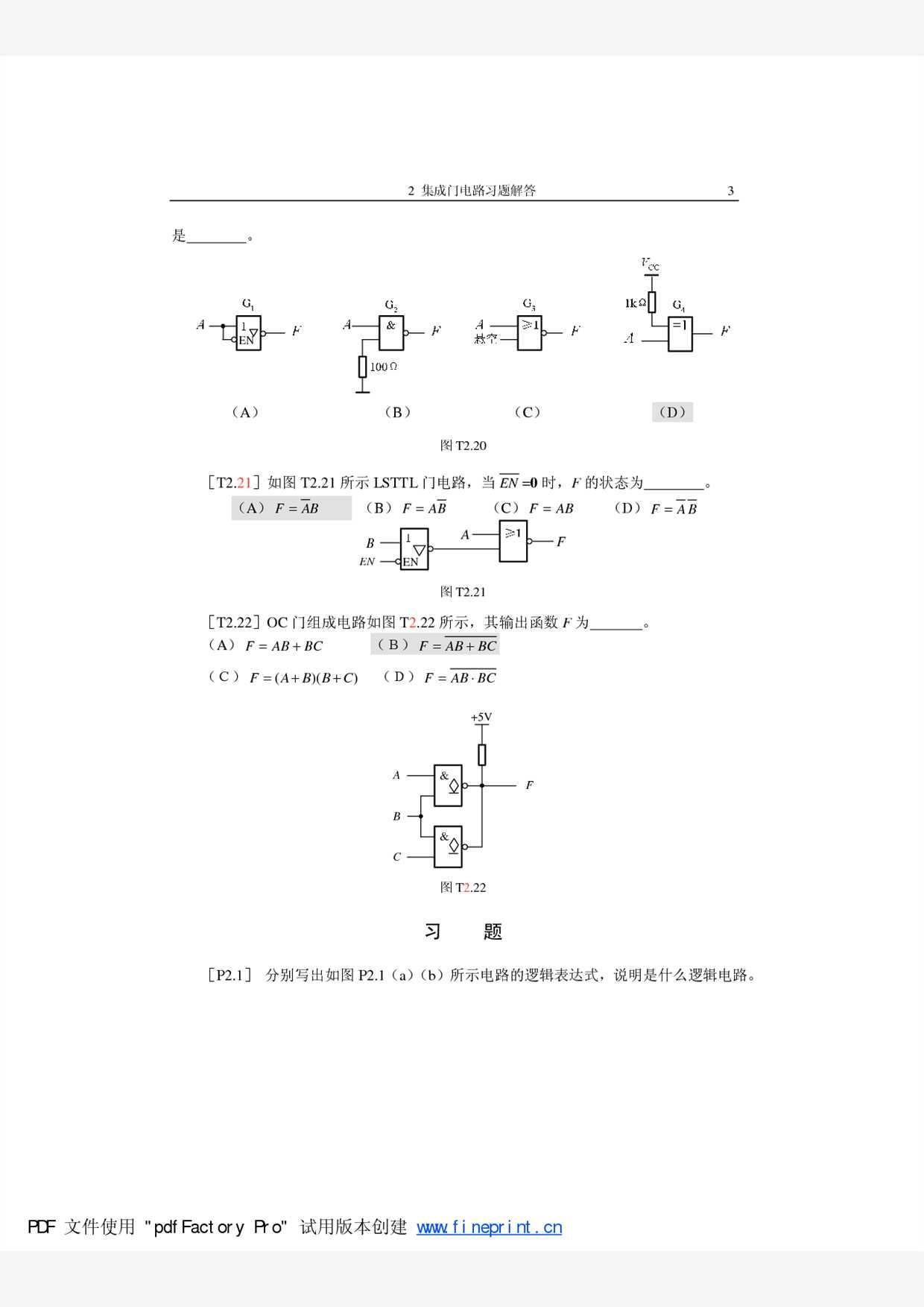 2 集成门电路习题解答 1