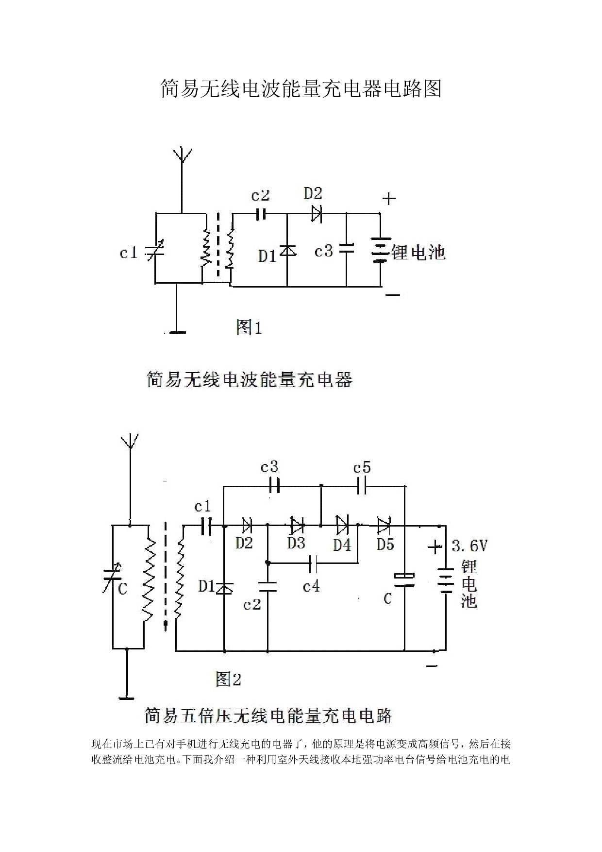 简易无线电波能量充电器电路图