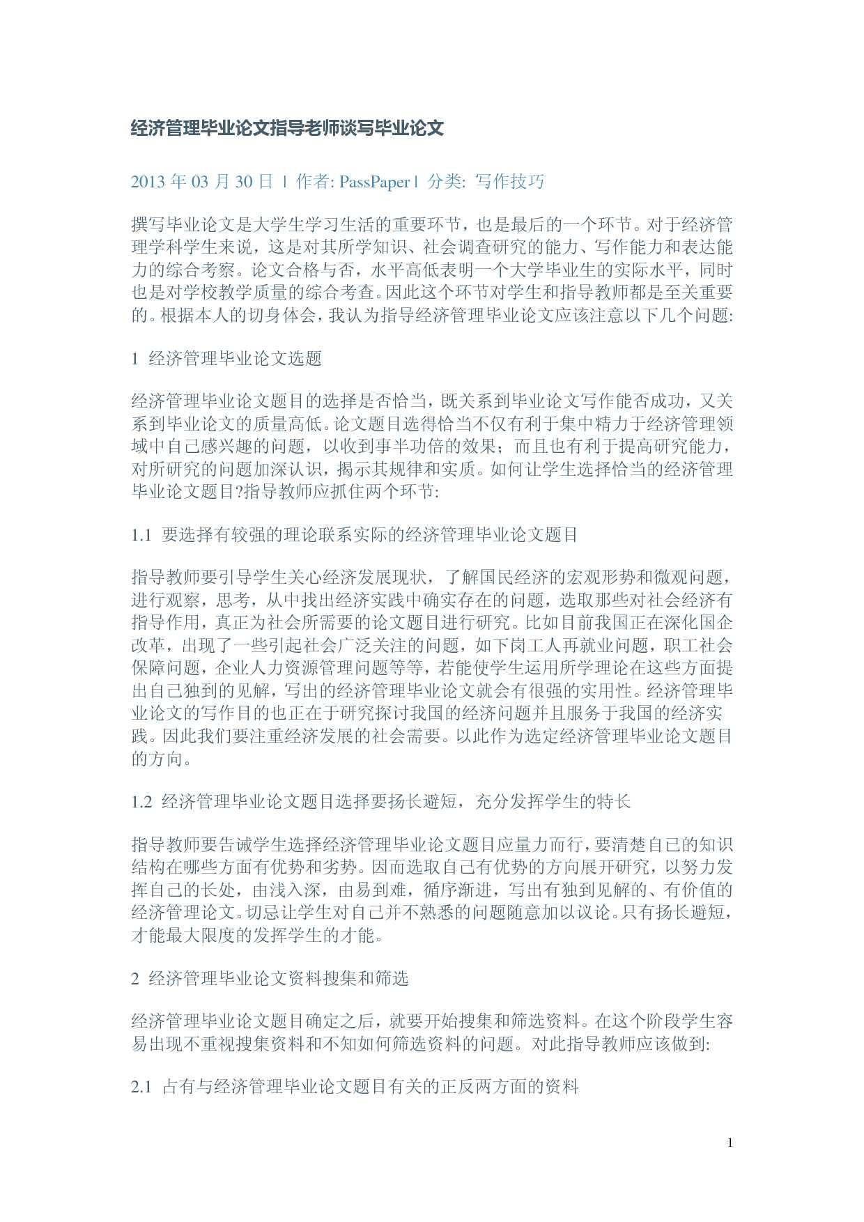 经济论文_宏观经济论文