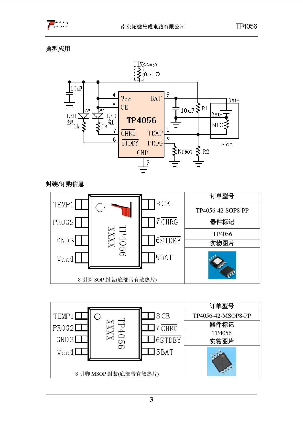 tp4056 1a线性锂离子电池充电器数据手册