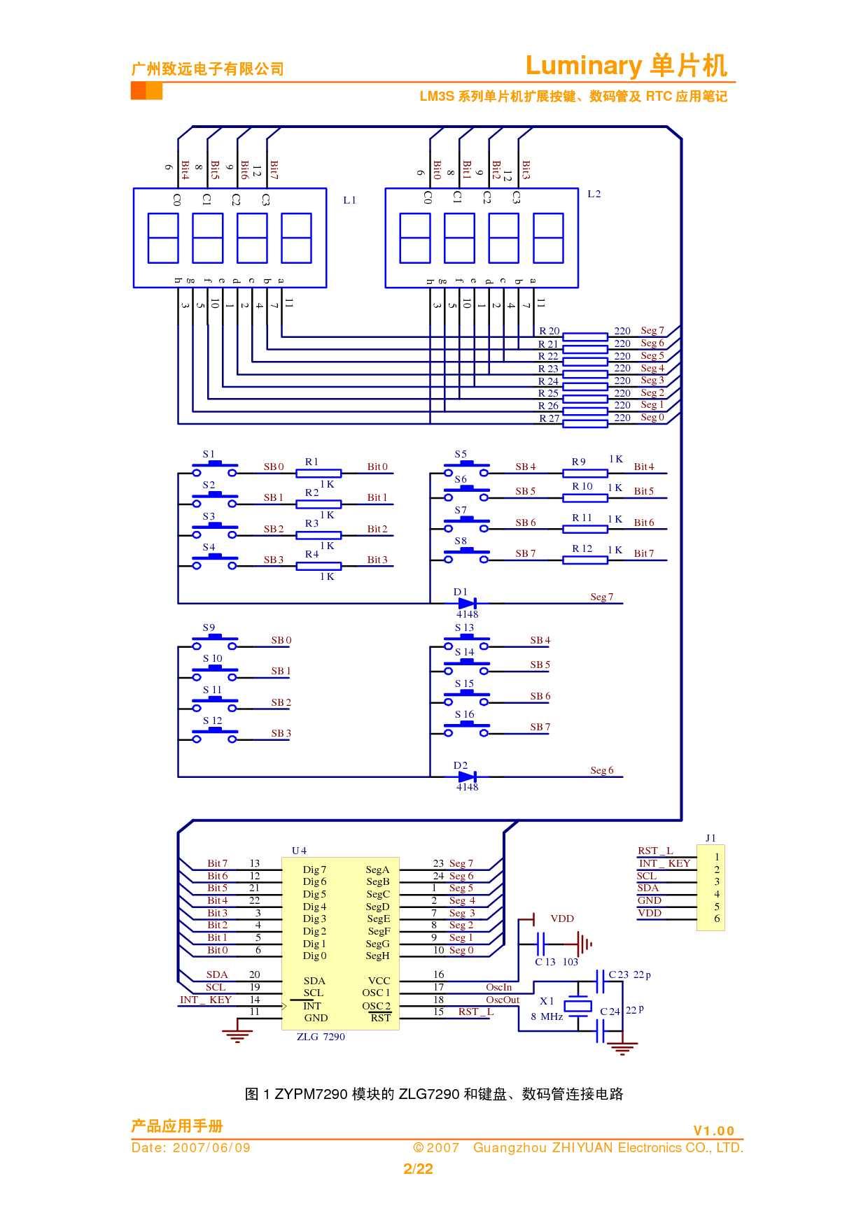 电路 电路图 电子 设计 素材 原理图 1240_1754 竖版 竖屏