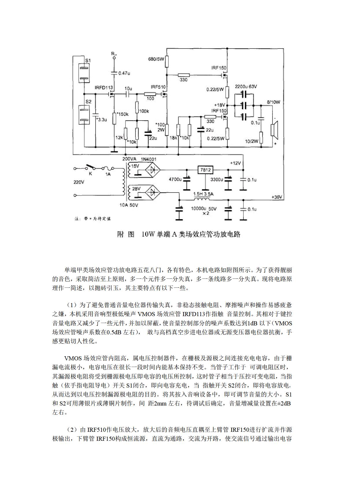 6f2推fu7单端甲类放大器电路图