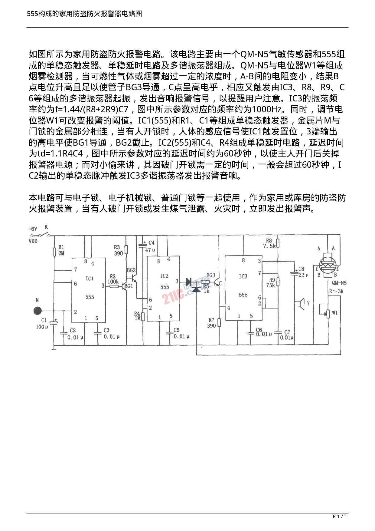 555构成的家用防盗防火报警器电路图
