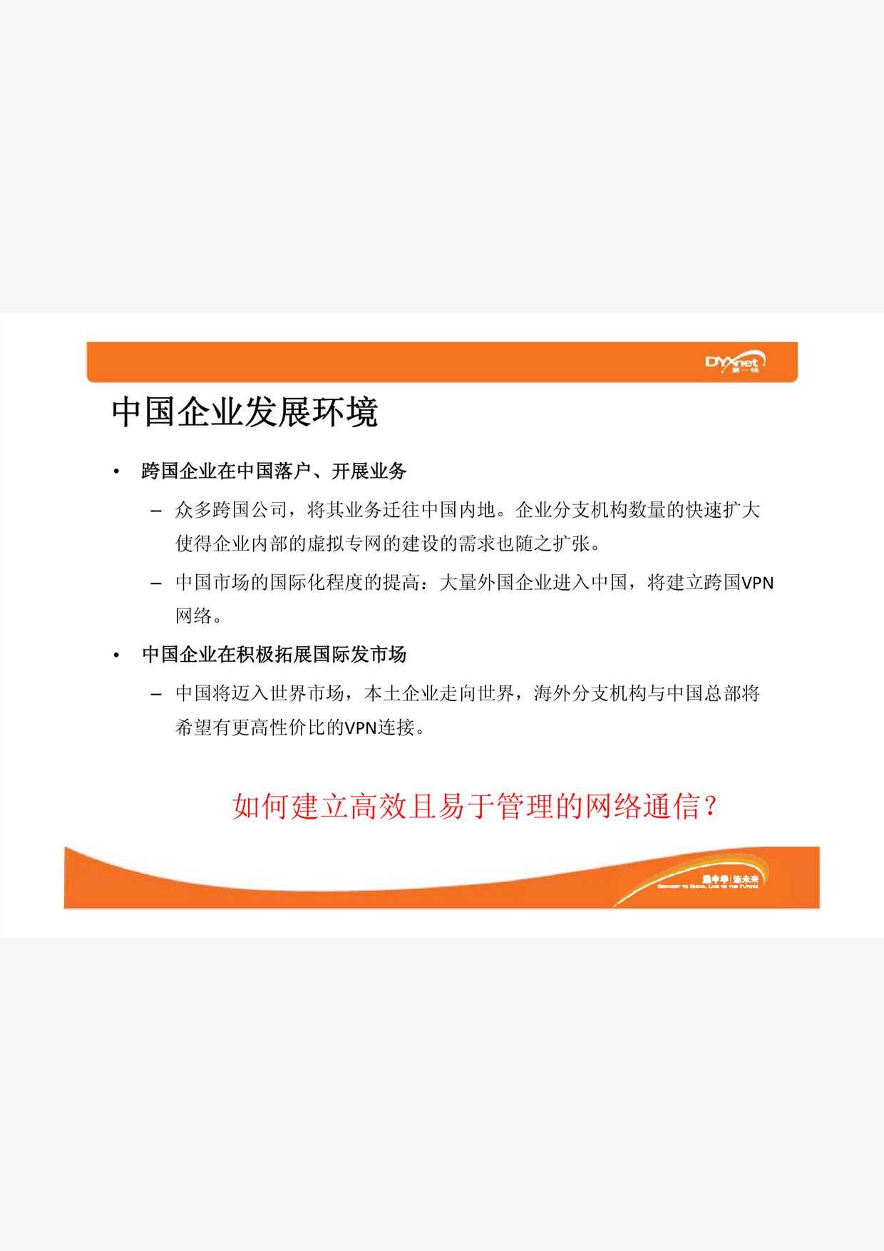 第一线安莱集团业务副总经理 王宝麟:做跨地区企业it业务的通信平台
