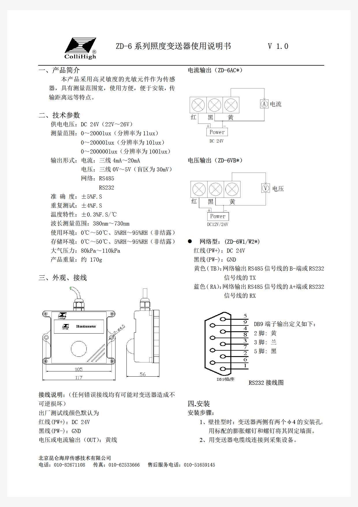 zd-6系列照度变送器使用说明书