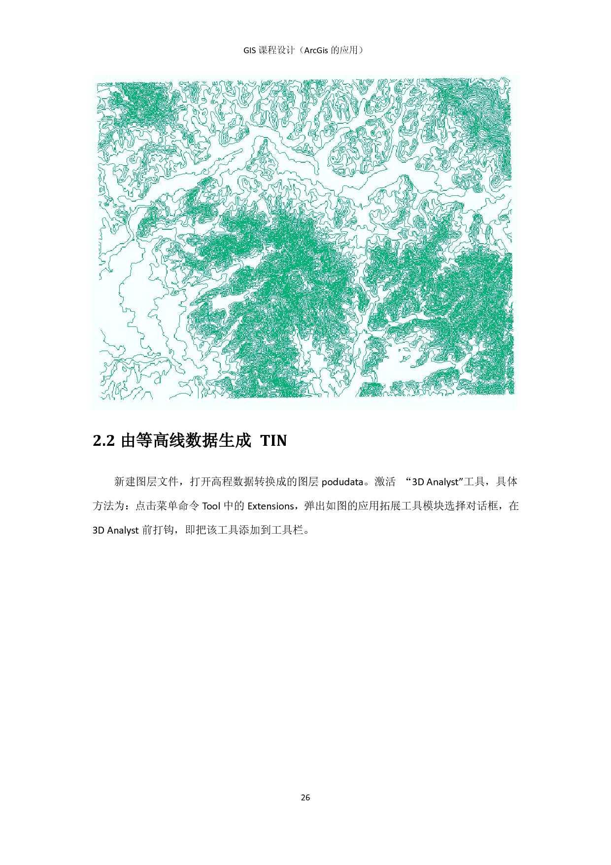 arcgis_文档下载_it168文库