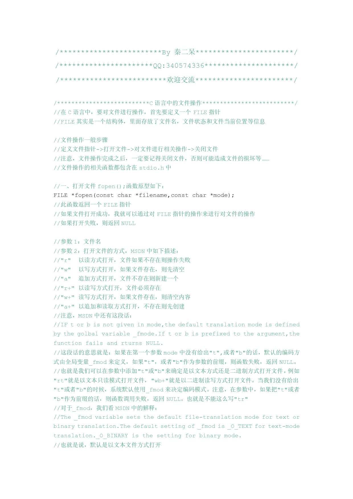 C语言中对报纸的操作by秦二呆如何用文件做圆图片