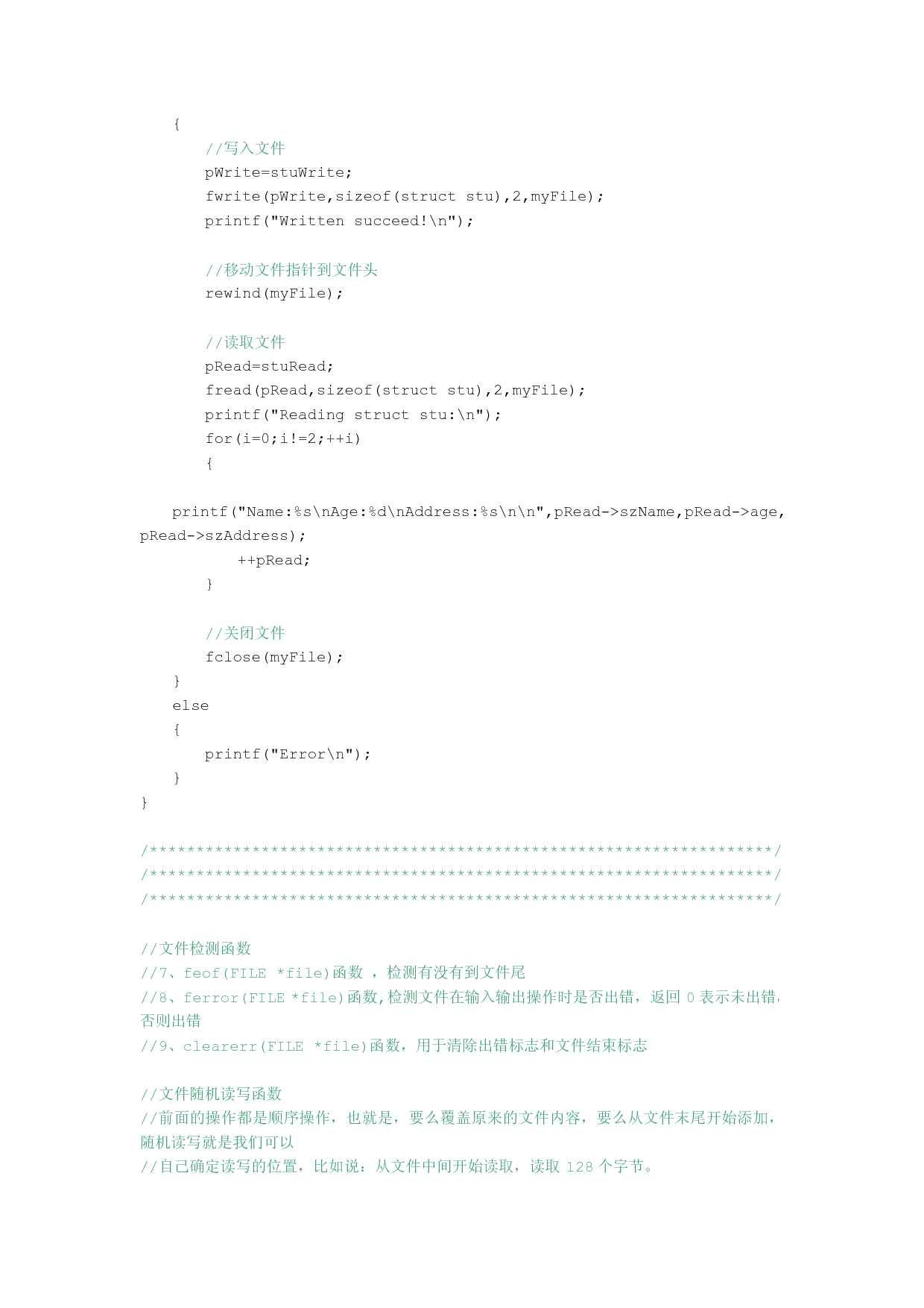 C文件中对语言的操作by秦二呆纹眉视频教学图片