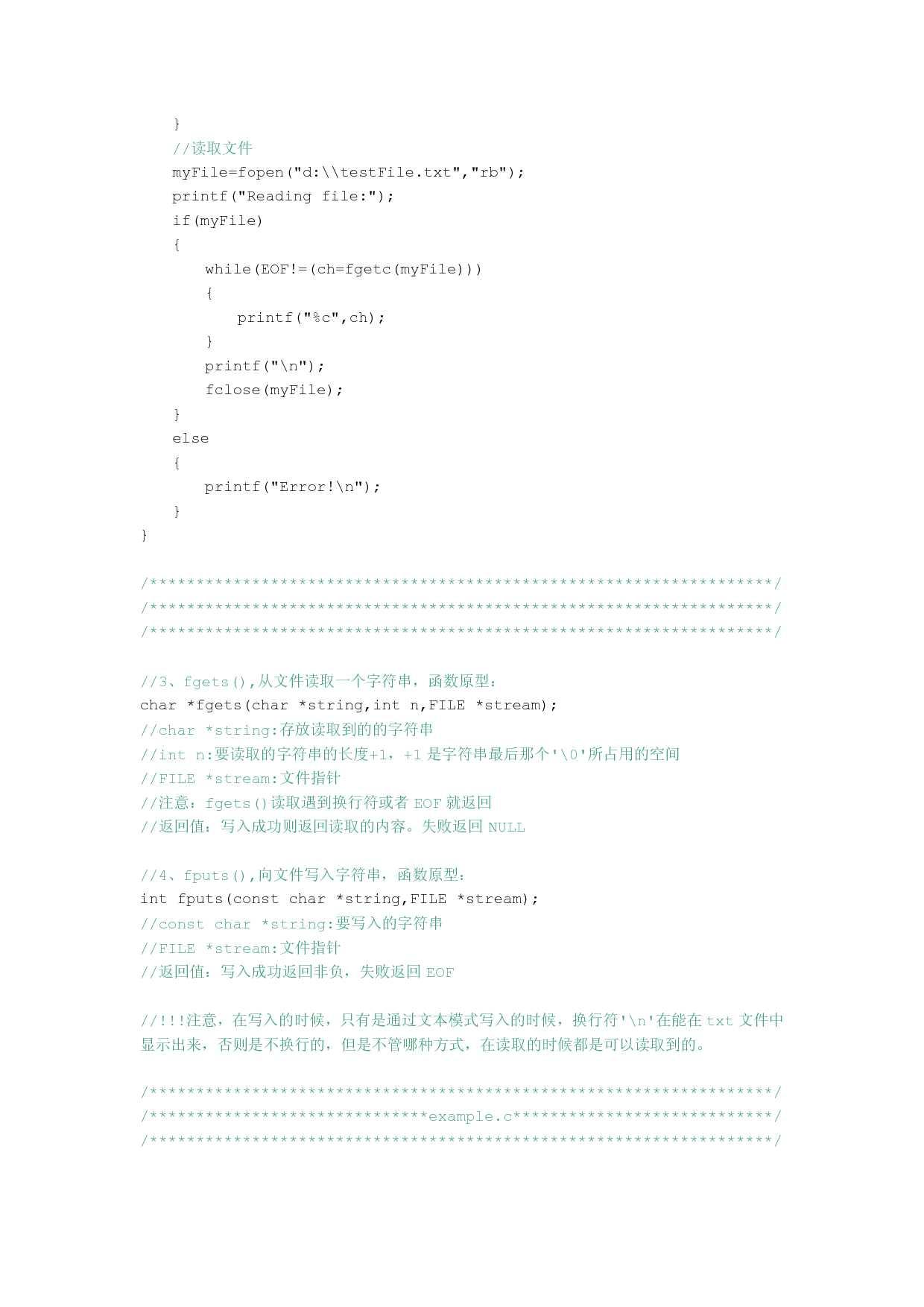 C文件中对语言的操作by秦二呆2018成绩招教市值图片