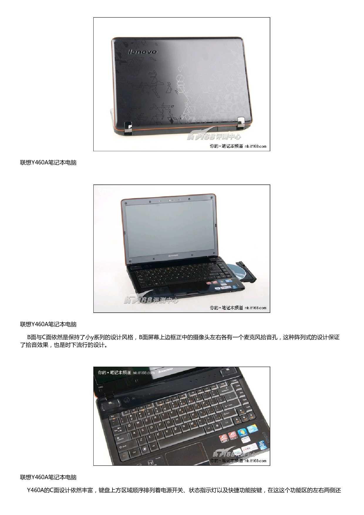 解决方案:如何为Lenovo Y460切换图形卡