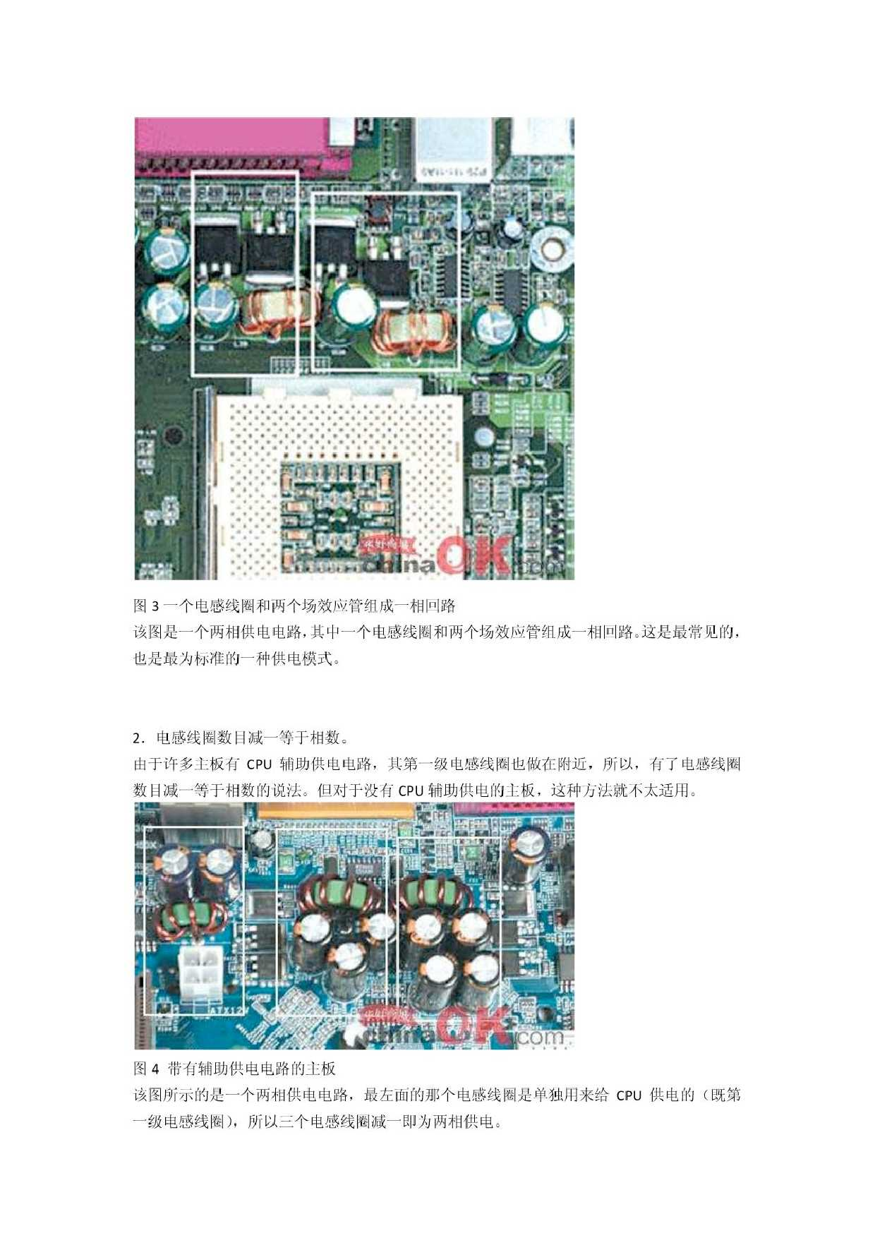 主板cpu供电电路原理图解
