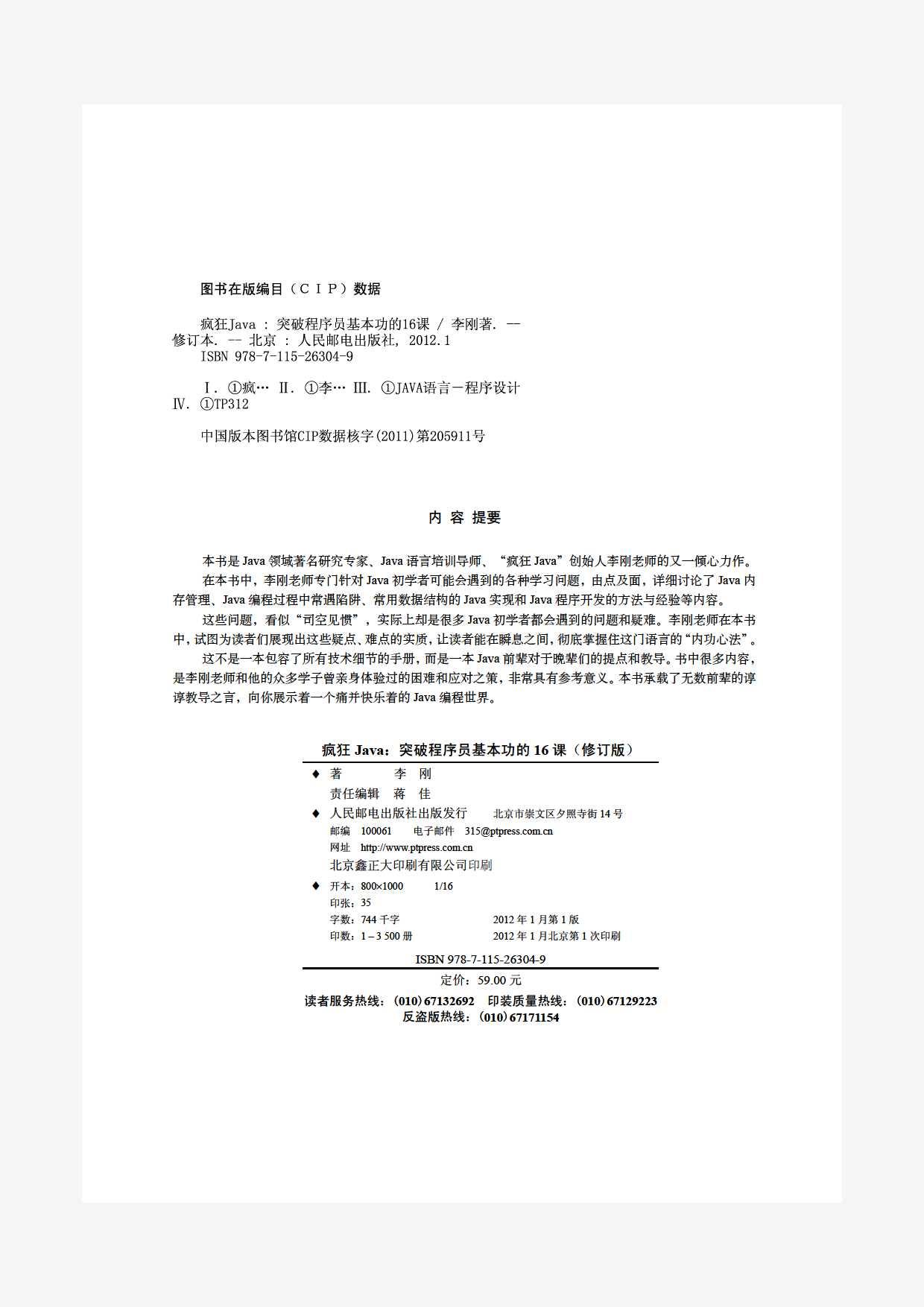 疯狂java讲义pdf_疯狂java:突破程序员基本功的16课(修订版)完整书签文字版.pdf ...