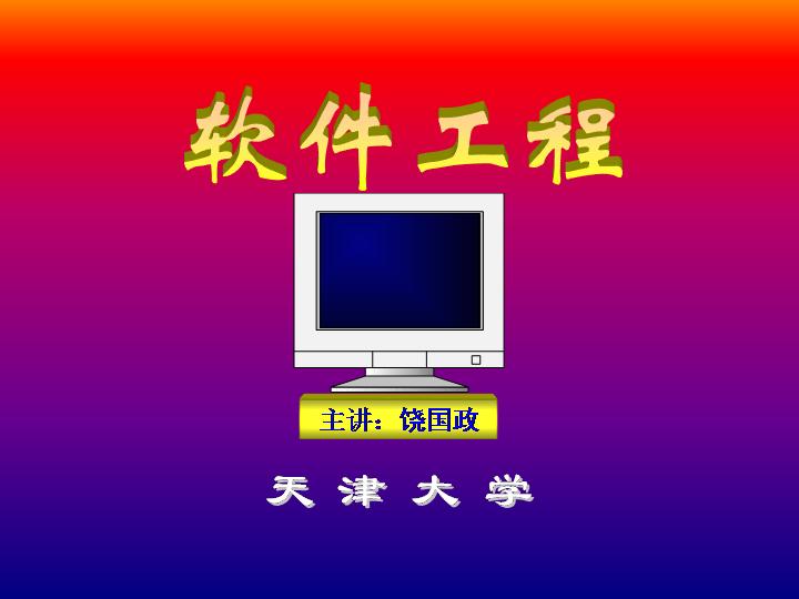 """学习财务软件的目的_学习""""软件工程""""的目的和意义_IT168文库"""
